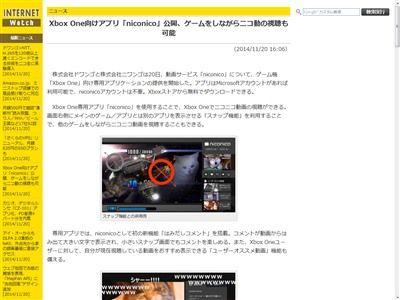XboxOneニコ動視聴アプリに関連した画像-02