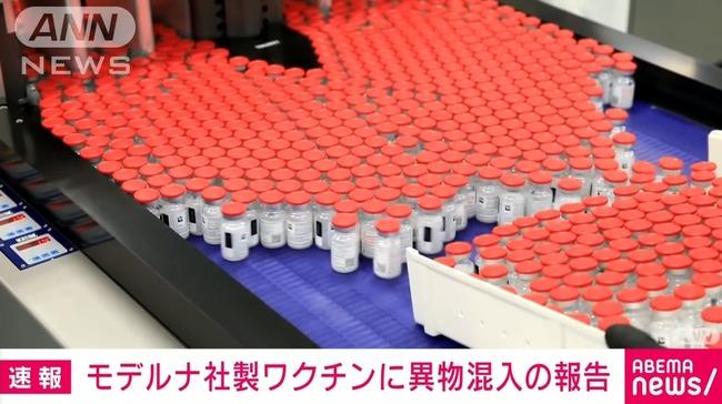新型コロナ コロナワクチン モデルナ 異物混入 160万回分 使用中止に関連した画像-01