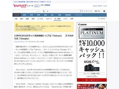 ネット利用 Yahoo Googleに関連した画像-02