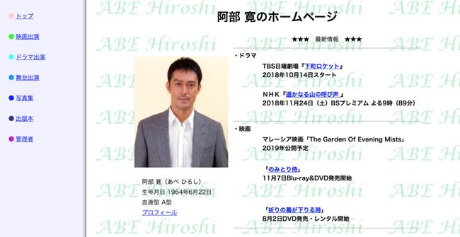 阿部寛 ホームページ 写真 変更 爆速に関連した画像-03