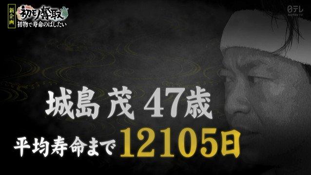 TOKIO 鉄腕ダッシュ 城島茂 リーダー 不老不死 初物 野菜 寿命に関連した画像-03