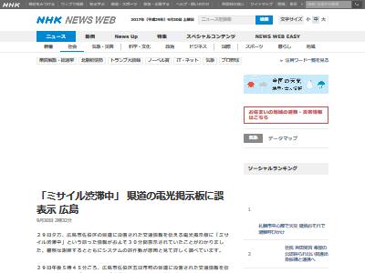 広島 電光掲示板 ミサイル渋滞中に関連した画像-02