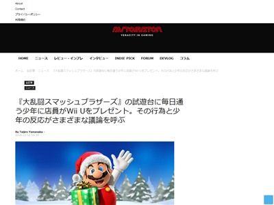 Wii U プレゼント 試遊台に関連した画像-02