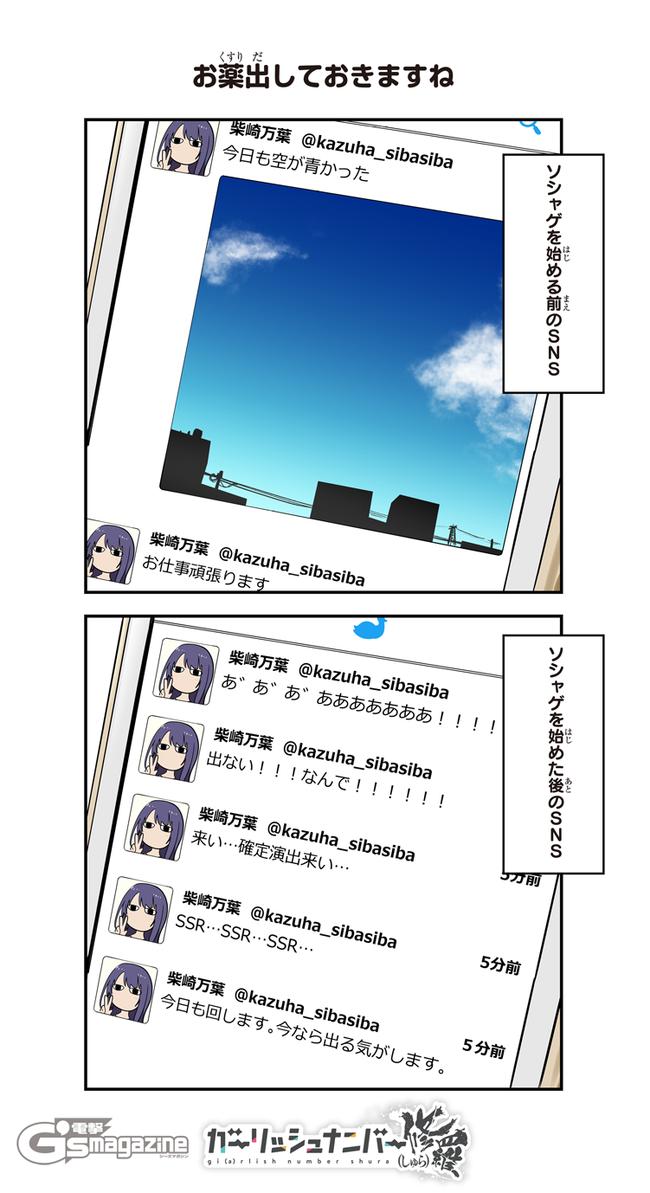 ガールッシュナンバー 修羅 アニメ化 4コマに関連した画像-08