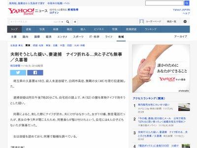 ナイフ 埼玉 無職 逮捕 容疑者に関連した画像-02
