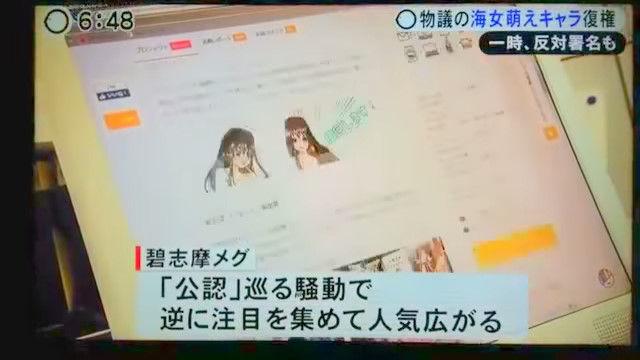 碧志摩メグ 三重県 萌えキャラ ご当地キャラ 公認取り消し 騒動 復権に関連した画像-18