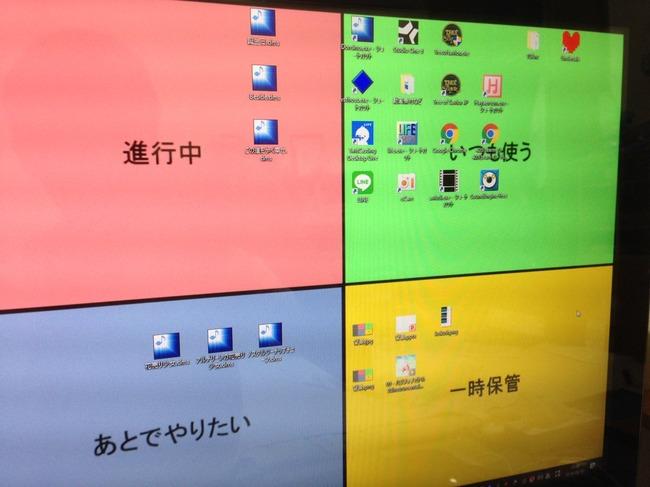 デスクトップ 画像 整理術に関連した画像-02