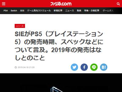 PS5 発売時期 ソニー SIE スペックに関連した画像-02