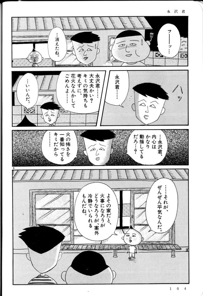 ちびまる子ちゃん 広告 アパレル 頭身 雑コラ 永沢君に関連した画像-05
