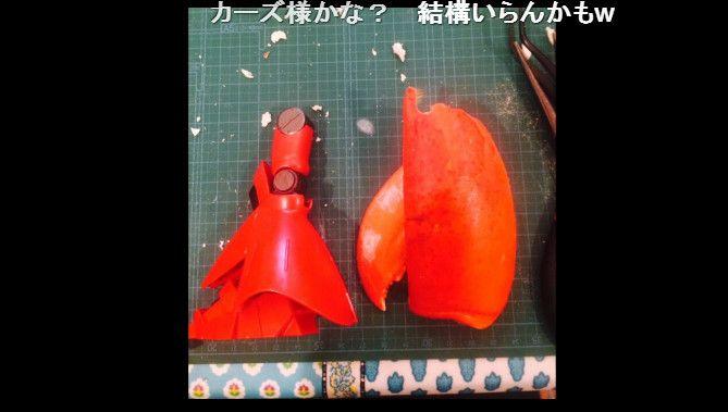 サザビー 機動戦士ガンダム 逆襲のシャア シャア・アズナブル 海老 オマール海老 工作 プラモデル ニコニコ動画に関連した画像-13