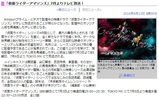 仮面ライダーアマゾンズ 仮面ライダー テレビ放送 地上波に関連した画像-02