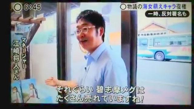 碧志摩メグ 三重県 萌えキャラ ご当地キャラ 公認取り消し 騒動 復権に関連した画像-09