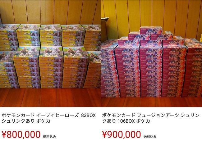 ポケモンカード ポケカ 転売ヤー 大量在庫 大赤字に関連した画像-03