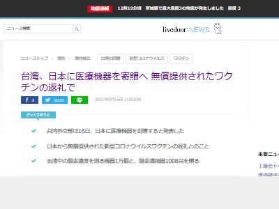 台湾 日本 新型コロナウイルス パルスオキシメーター 酸素濃縮器 ワクチン 返礼に関連した画像-02