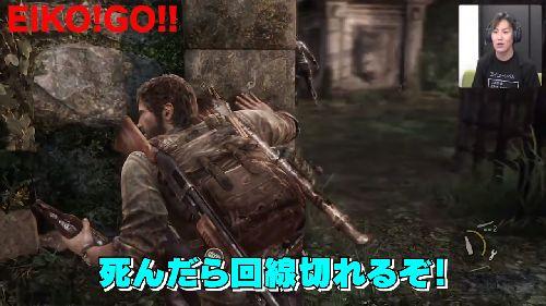 狩野英孝 ラストオブアス YouTube ゲーム実況 回線 切断に関連した画像-01
