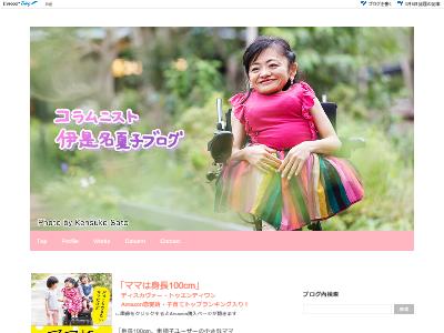 JR 車椅子 障がい者差別 乗車拒否 伊是名夏子に関連した画像-02