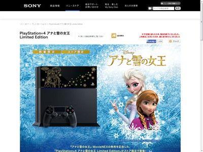 アナと雪の女王 PS4 限定版に関連した画像-02