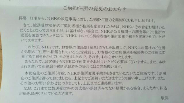NHK 無許可 住民票 住所変更 職員 犯罪 悪用 個人情報に関連した画像-03