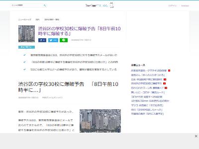 東京30校爆破予告に関連した画像-02
