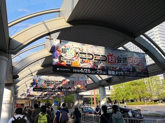 ニコニコ動画 ニコニコ超会議 超会議 来場者 減少に関連した画像-07