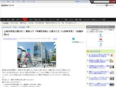 東京 不便 イヤに関連した画像-02