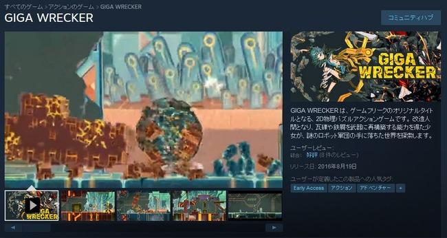 ポケモン 開発会社 ゲームフリーク ゲーフリ 新作 パズルアクションゲーム Steam アーリーアクセスに関連した画像-02