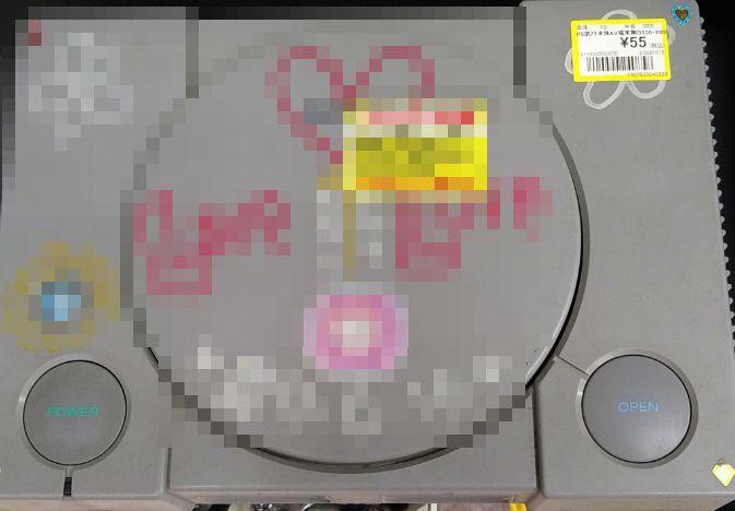 ジャンク品 中古ショップ 初代プレステ PS プレイステーション カップルに関連した画像-01