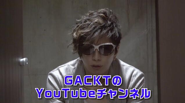 ガクト GACKT YouTube デビュー 荒らし チャンネル がくちゃんに関連した画像-05