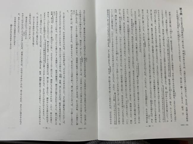 センター試験 古文 センター国語 百合 狐 レズ お姫様 玉水物語に関連した画像-02