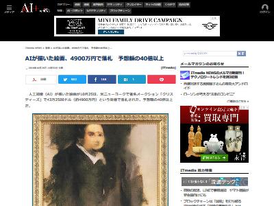 AI 絵画 4900万円に関連した画像-02