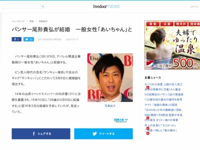 尾形貴弘 パンサー 結婚 あいちゃんに関連した画像-02