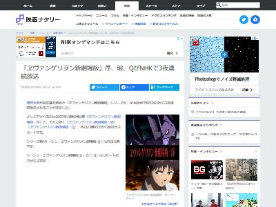 エヴァンゲリヲン 新劇場版 NHK 放送 オンエアに関連した画像-02