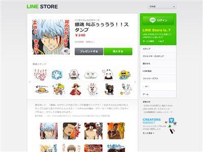 LINE スタンプ 銀魂 アイドルマスター シンデレラガールズ デレマス モバマスに関連した画像-02