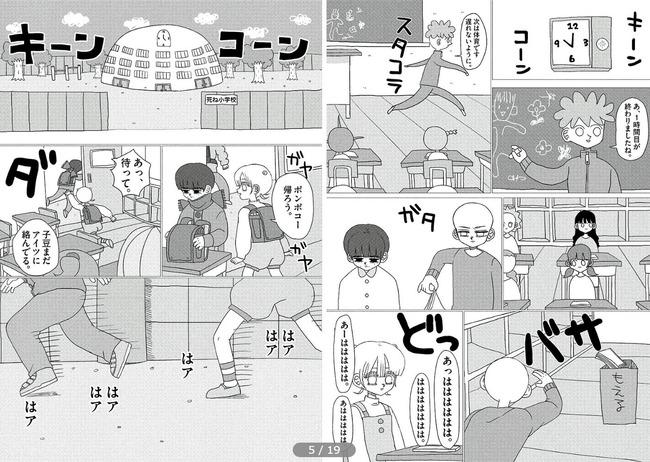 小学館新人コミック大賞 鬼 浄土るるに関連した画像-05