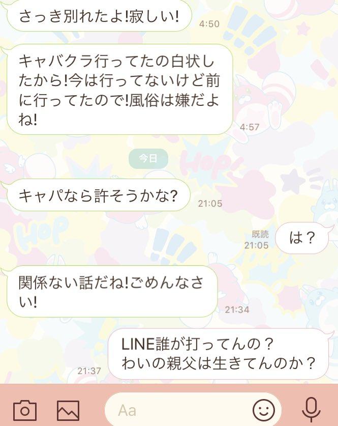 フィリピン 日本語 LINE 父親に関連した画像-02