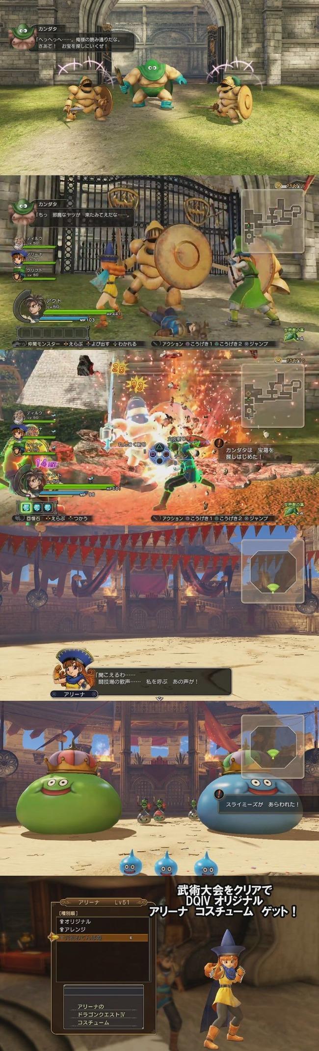 ドラゴンクエストヒーローズ DLCに関連した画像-02