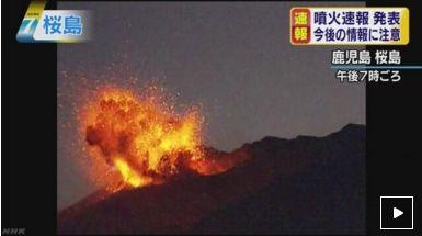 鹿児島 桜島 噴火に関連した画像-01