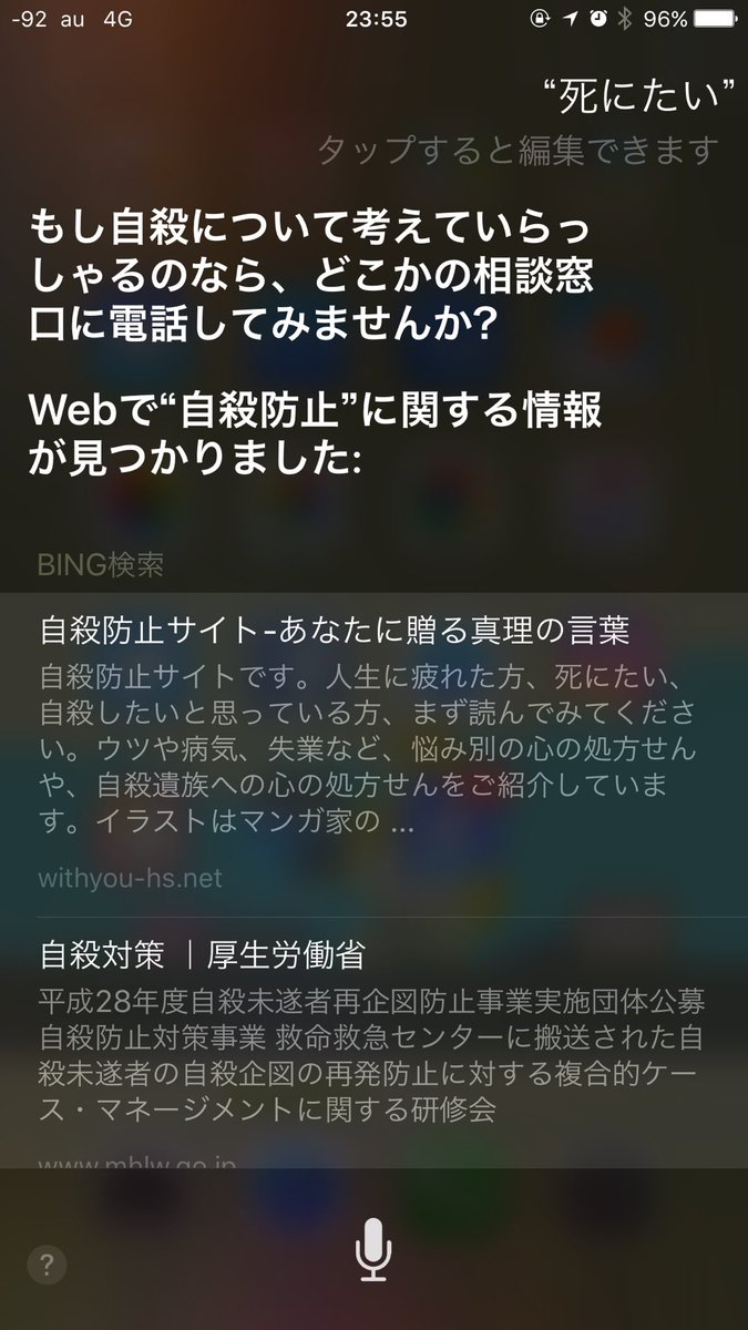 Siri iPhone Bingに関連した画像-02
