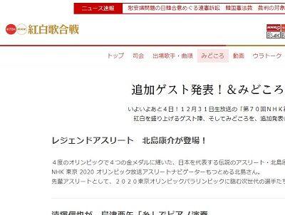 紅白歌合戦 梶裕貴 花澤香菜に関連した画像-02