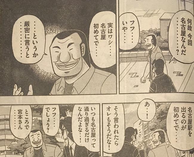 カイジ 名古屋 ハンチョウ 1日外出録ハンチョウに関連した画像-02