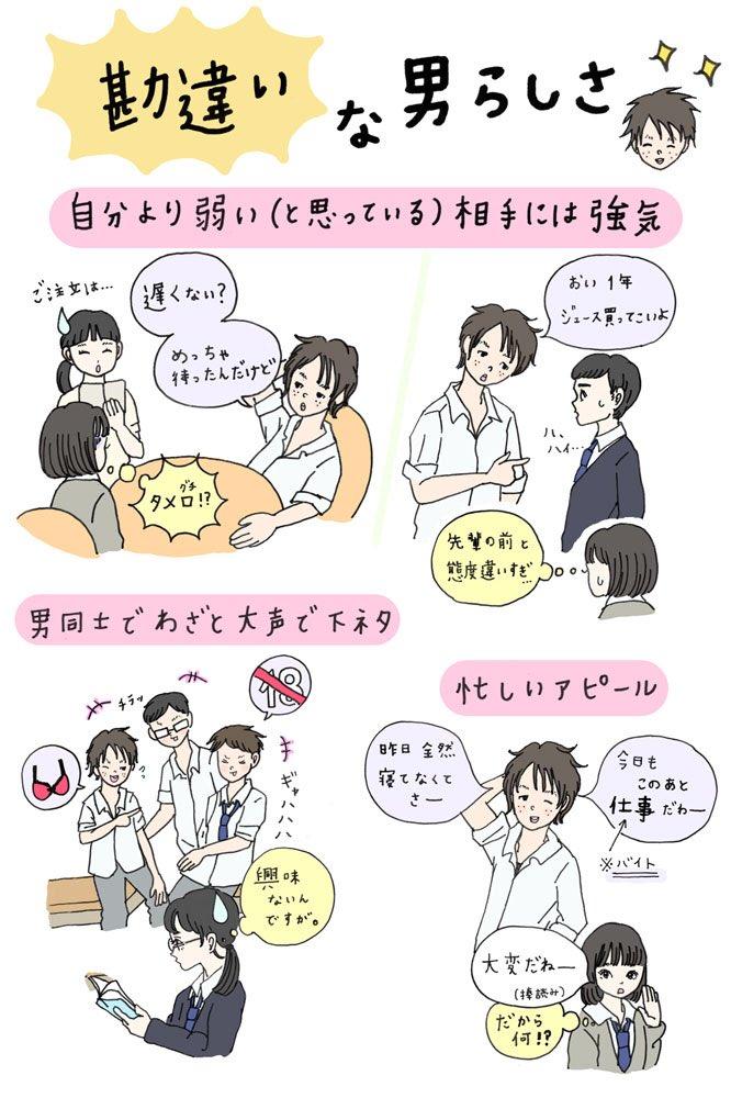 男子高校生 まとめ あるあるに関連した画像-02