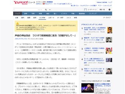 神谷浩史 結婚報道 ラジオに関連した画像-02