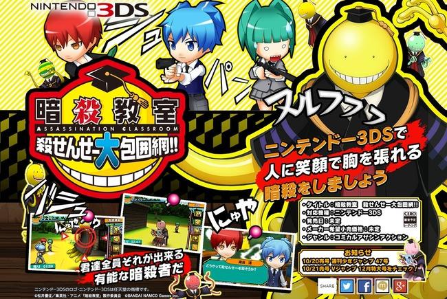 暗殺教室 3DS スクショに関連した画像-05