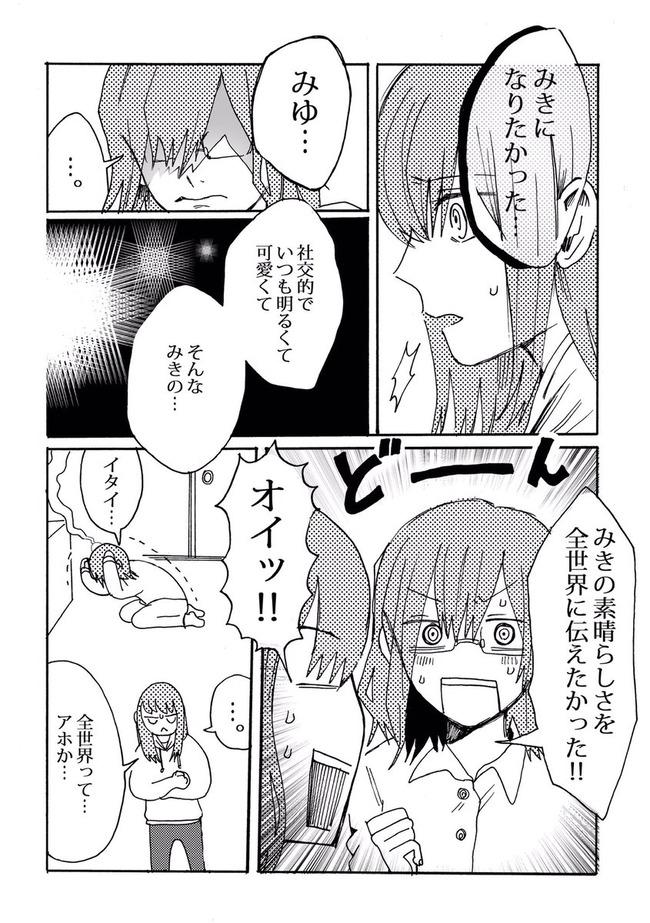双子 妹 陰キャ 姉 陽キャ 漫画 動画 投稿に関連した画像-13
