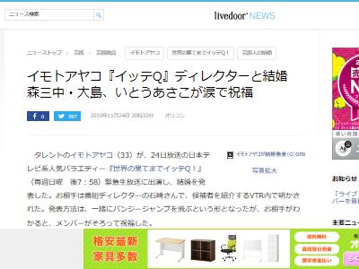イモトアヤコ 結婚 イッテQ 発表 生放送 相手 ディレクター 石崎Dに関連した画像-02