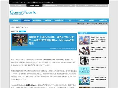 MS レア社 WiiUに関連した画像-02