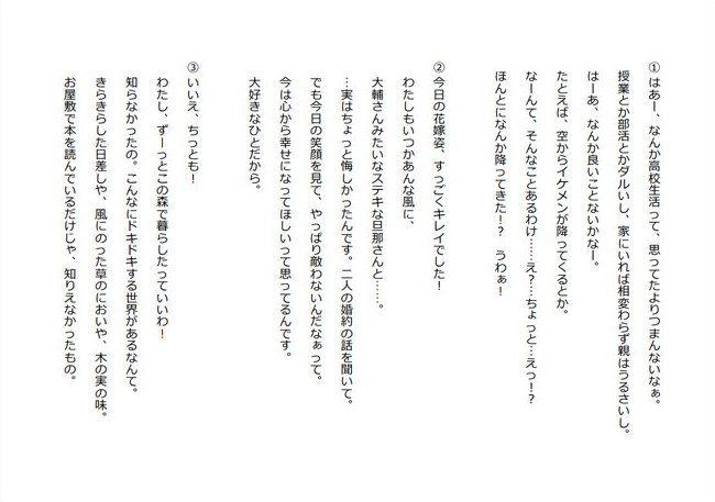 けものフレンズ2 2期 オーディション 台本 盗用 無断転載に関連した画像-02
