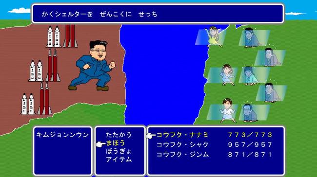 幸福実現党 幸福の科学 非公式クリエイターチー北朝鮮  動画 RPGに関連した画像-32