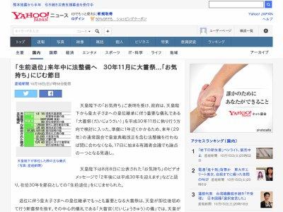 平成 年号 昭和 天皇 退位に関連した画像-02