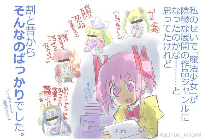 魔法少女まどか☆マギカ まどマギ ミンキーモモに関連した画像-02